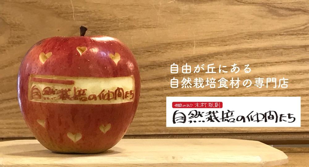 奇跡のリンゴ 自然栽培の仲間たち