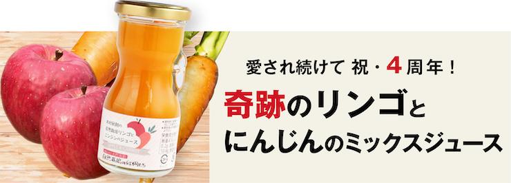 奇跡のリンゴと自然栽培にんじんのミックスジュース