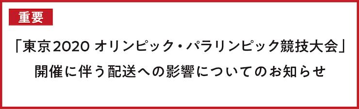 東京2020配送の影響についてのお知らせ