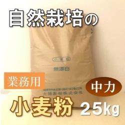 中力粉<ロール挽き>(25kg入り)