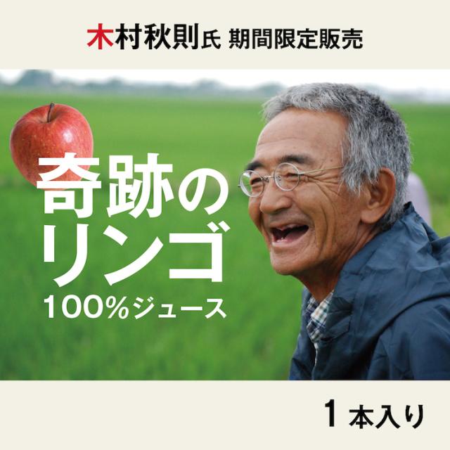 奇跡のリンゴジュース1本商品TOP