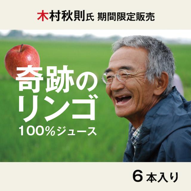 奇跡のリンゴジュース6本商品TOP