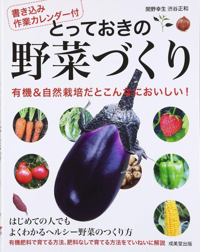 とっておきの野菜づくり