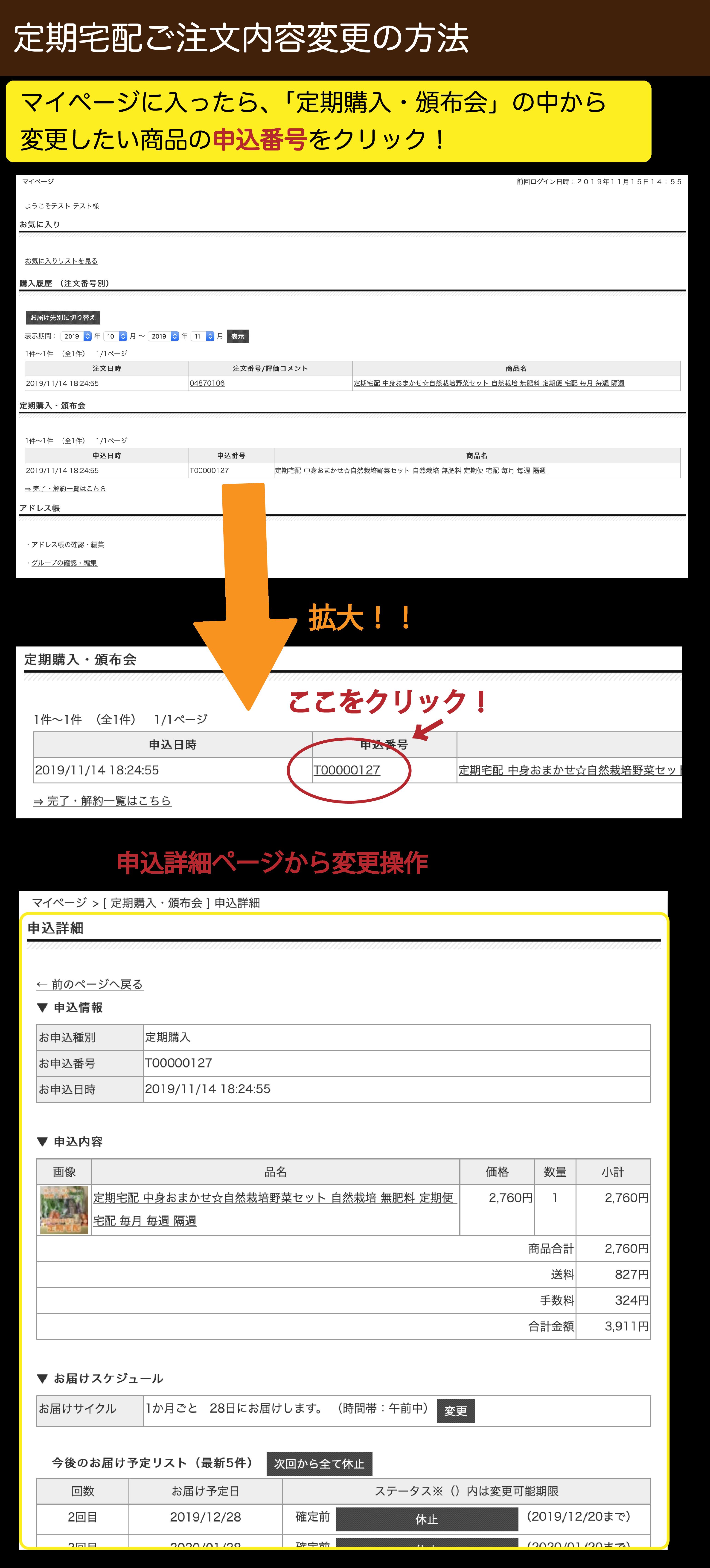 マイページ操作方法1