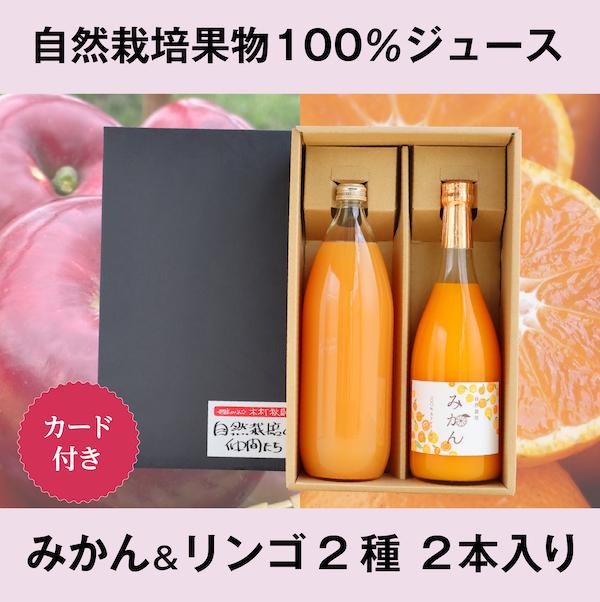 みかん&リンゴジュース