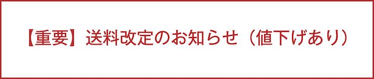 """""""送料改定のお知らせ"""""""