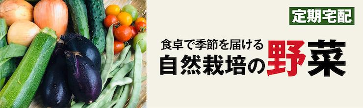 自然栽培のおまかせ野菜セット